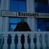 Виталий, 45, г.Севастополь