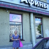 Eugenia, 48, г.Тверь