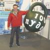 Alexander, 42, г.Москва