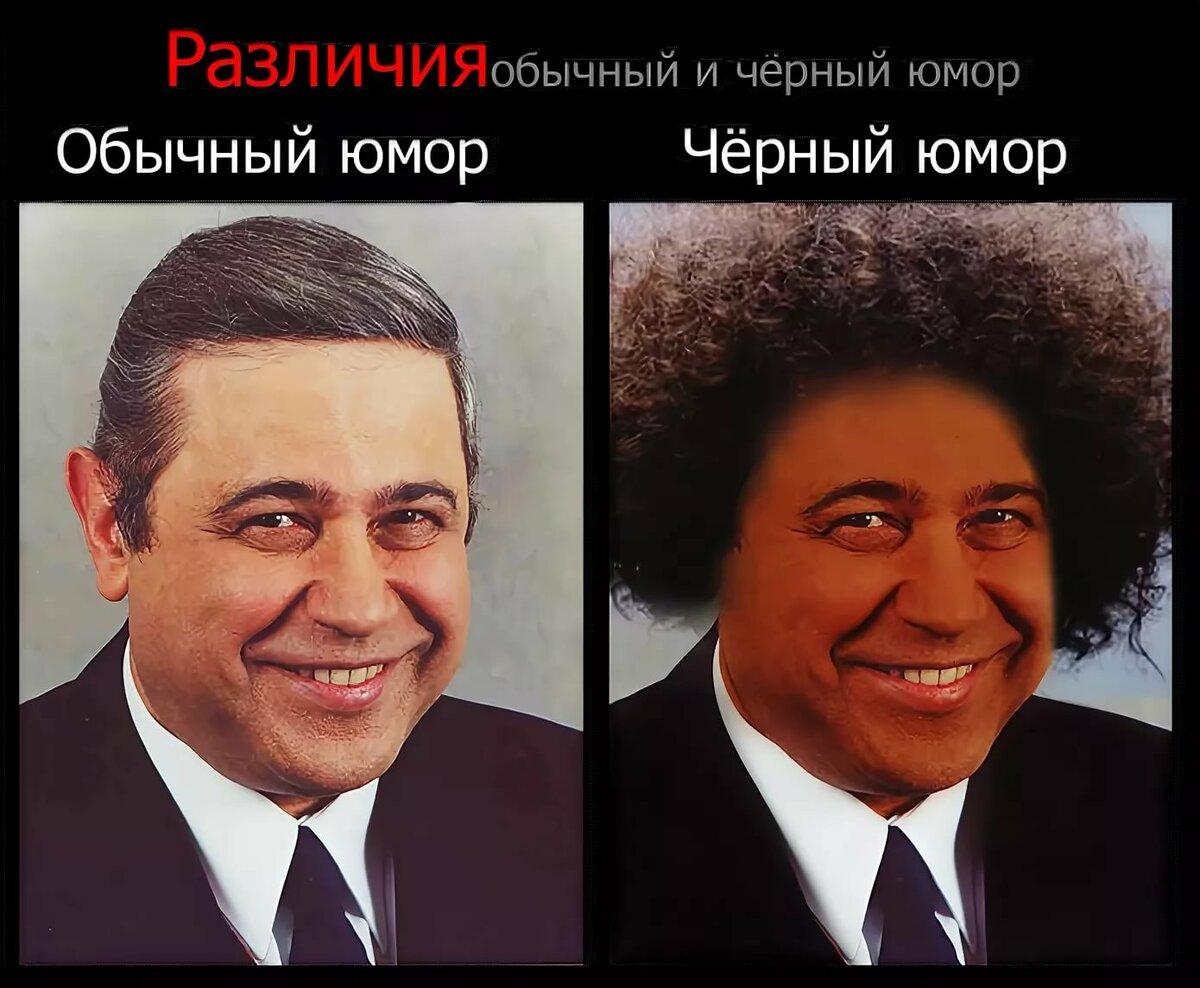 Анекдоты Про Черный