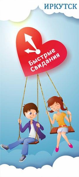 Speed Dating - Быстрые свидания в городе Иркутск