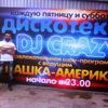 Dj Crazy, 48, г.Ереван