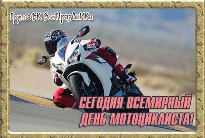 только международный день мотоциклиста открытки дефектов товаре