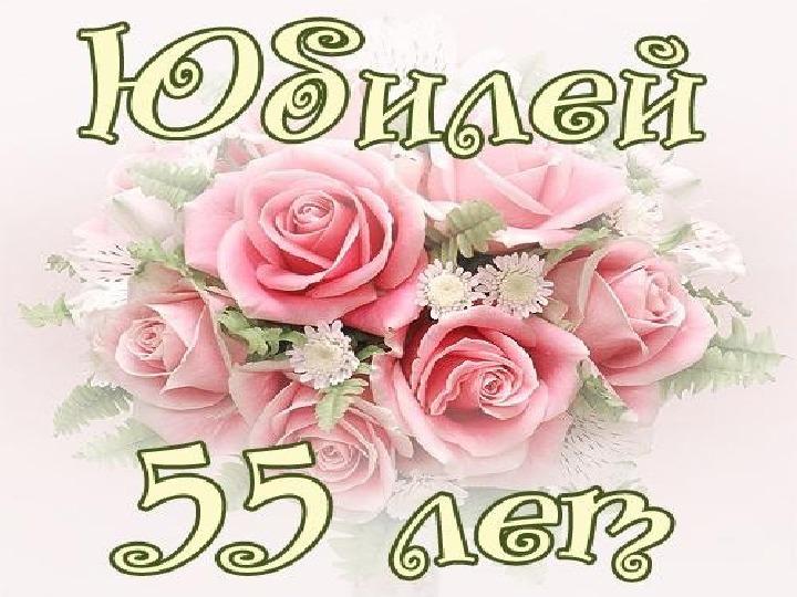 Поздравление татьяне 55 летием