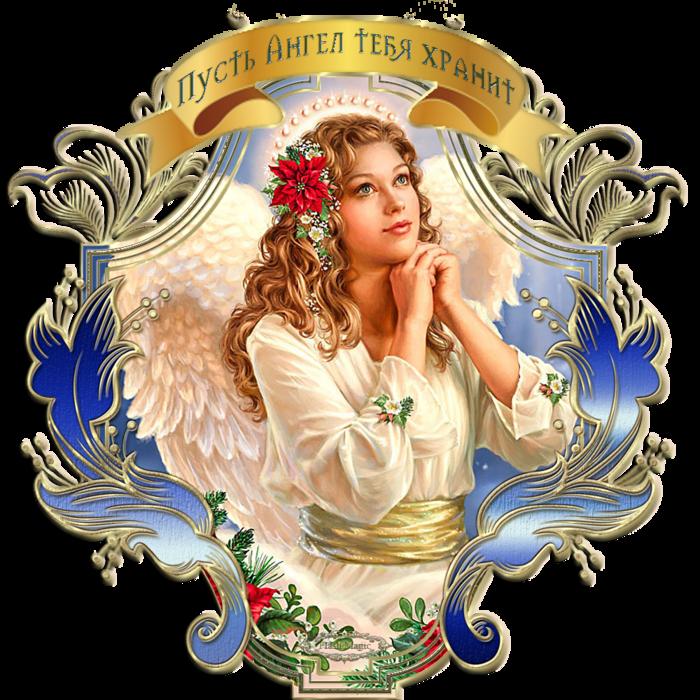 Анимационные открытки ангел хранитель