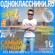 Артур 33 Москва