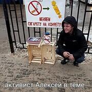 Алексей 18 Москва