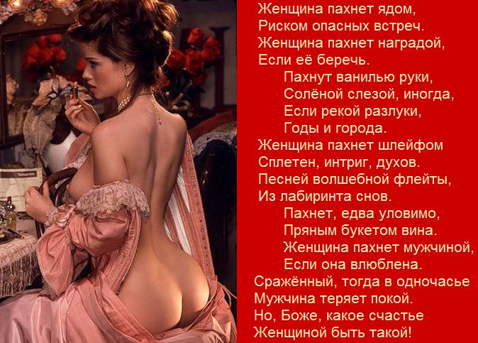 СЕКС СТИХИ ФОТО 15 фотография