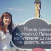 Наталья, 33, г.Санкт-Петербург