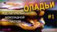 ЛЕСНАЯ КУХНЯ ЛАВЛАКИ | #1 Оладьи под Шоколадной пастой