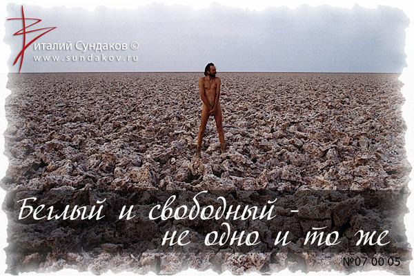 Виталий сундаков стихи я богам не раб а сын