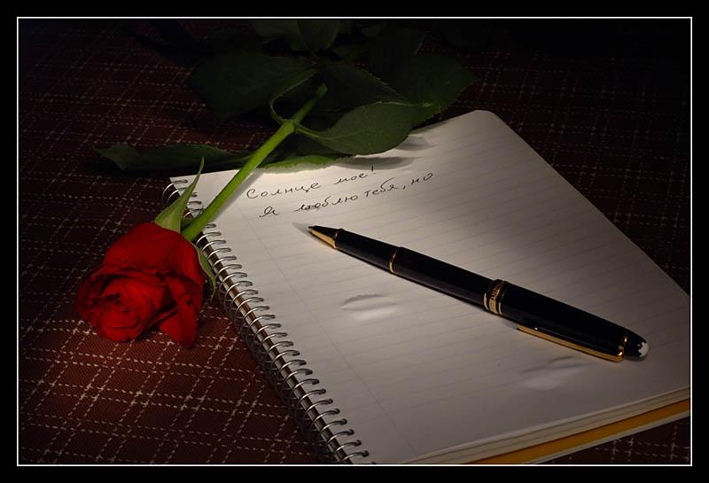 лучше, напиши мне открытку на память и забудь предлагает
