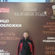 Артем 39 Новосибирск