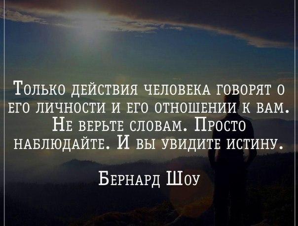 БЕРНАРД ШОУ НА ФАСИБУЧКА