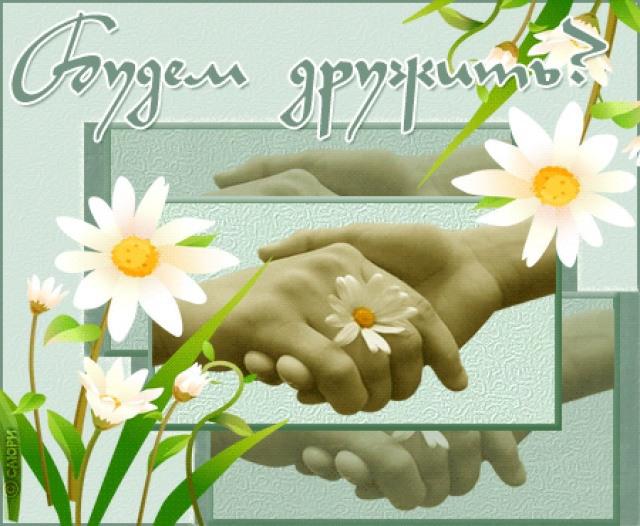 открытка рада дружбе с тобой занималась журналистикой