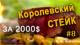 Королевский СТЕЙК из мраморной говядины за 2000$ | #8 ЛЕСНАЯ КУХНЯ ЛАВЛАКИ