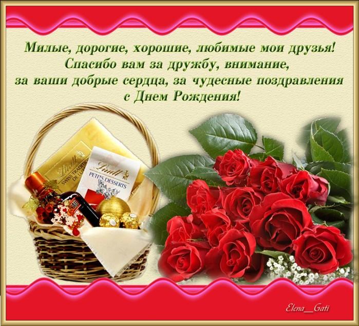 картинки с надписью спасибо друзьям за поздравления с днем рождения