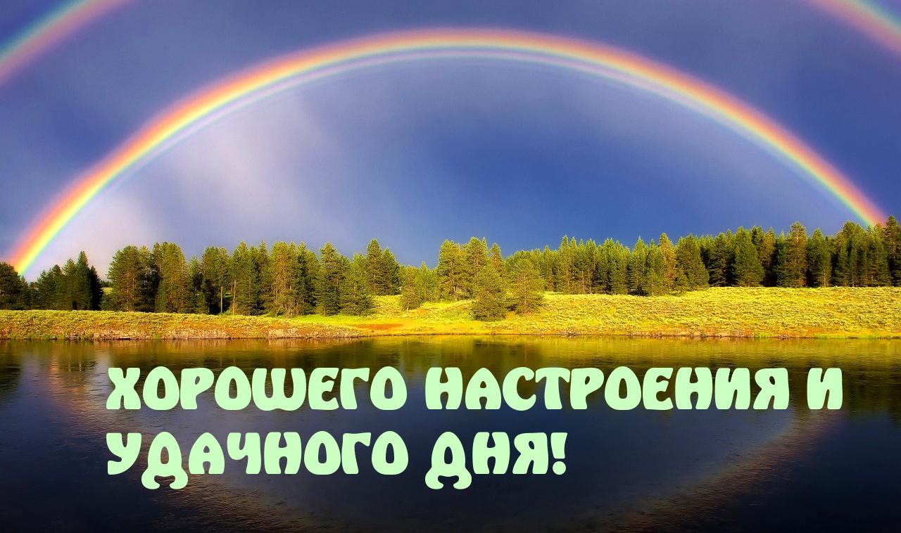 Картинка с надписью хорошего дня и настроения