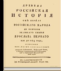 Ломоносов - История России